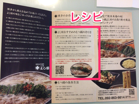 もつ鍋よし田5